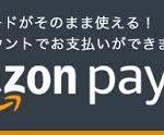 amazon pay が使えるようになりました♫